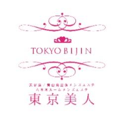 高級メンズエステ TOKYO BIJIN ~東京美人~