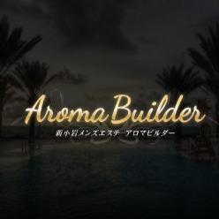 Aroma Builder ~ アロマビルダー ~