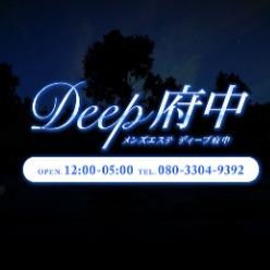 Deep府中 ~ ディープフチュウ ~