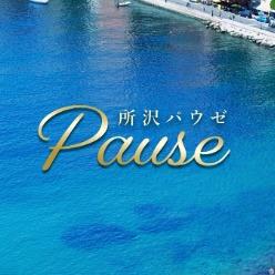 Pause ~ パウゼ ~