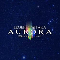 Legend三鷹Aurora