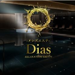 Dias ~ ディアス ~