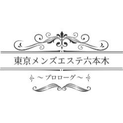 東京メンズエステ六本木~プロローグ~