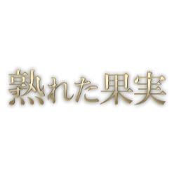 熟女スパ 熟れた果実 【新宿三丁目ルーム】