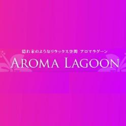 AROMA LAGOON ~ アロマラグーン ~